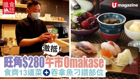 【搵食熱話】激抵!旺角$280午市Omakase