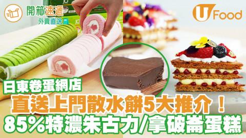 直送上門散水餅5大推介!拿破崙小蛋糕/85%朱古力蛋糕/人氣日東卷蛋