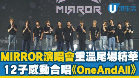 【MIRROR演唱會2021】重溫尾場12子合唱兩周年團歌《One And All》