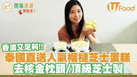 【榴槤蛋糕】泰國人氣榴槤芝士蛋糕香港有得買!大件去核金枕頭果肉/頂級忌廉芝士製造