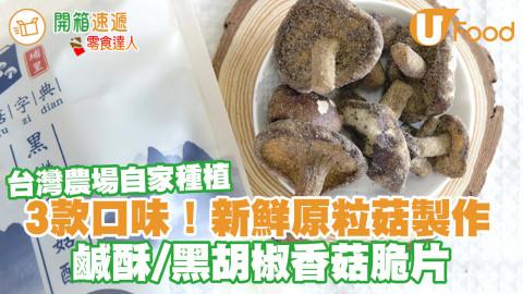 台灣全素健康零食菇字典登陸香港 鹹酥/黑胡椒/芥末口味黑鑽香菇酥