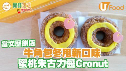 當文歷餅店經典Cronut回歸 甘菊赤蜜桃口味牛角包Donut