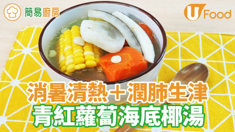 消暑清熱+潤肺生津  青紅蘿蔔海底椰湯