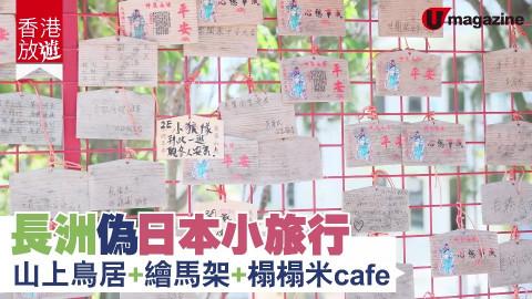 【香港放遊】長洲偽日本小旅行 山上鳥居+繪馬架+榻榻米 cafe