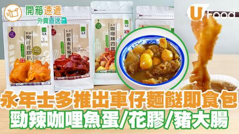 永年士多推出車仔麵餸即食包   招牌咖哩辣魚蛋/大大件花膠/豬大腸