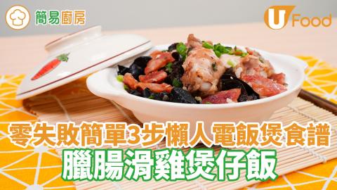 零失敗簡單3步懶人電飯煲食譜 臘腸滑雞煲仔飯