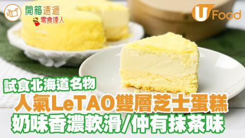 【日本手信】試食北海道名物LeTAO雙層芝士蛋糕   有齊原味+抹茶味!蛋糕軟滑/芝士味香濃