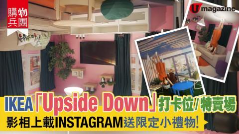 【購物兵團】IKEA「Upside Down」打卡位/特賣場 影相上載INSTAGRAM送限定小禮物!
