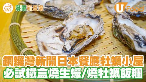 銅鑼灣新開日本餐廳「牡蠣小屋」 必試鐵盒燒生蠔/燒牡蠣飯糰/彩虹魚生飯