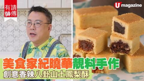 【有請師傅】美食家紀曉華靚料手作 香辣八卦山土鳳梨酥