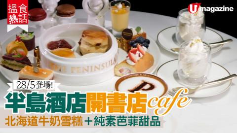 【搵食熱話】28 / 5 登場!半島 cafe x 書店 x 精品店