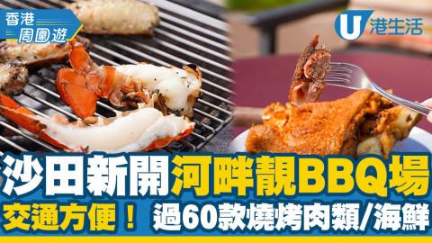 【沙田美食】沙田新開河畔靚㬌BBQ場 交通方便!過60款燒烤肉類/海鮮/土匪豬手/安格斯肉眼扒