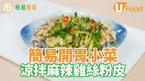 夏日消暑一流!簡易開胃小菜 涼拌麻辣雞絲粉皮