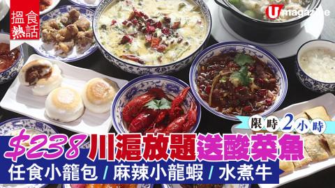 【搵食熱話】限時2小時!$238川滬放題送酸菜魚