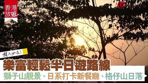 【香港放遊】懶人必去!樂富輕鬆半日遊路線 獅子山靚景、日系打卡新餐廳、格仔山日落