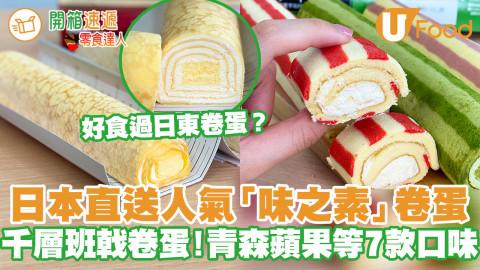 【日本卷蛋】好食過日東卷蛋?日本直送味之素卷蛋   千層班戟卷蛋!青森蘋果/安納芋等7款口味
