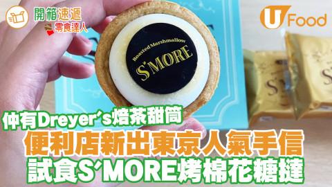 日本東京人氣手信登陸7-Eleven便利店!S'MORE烤棉花糖撻/樂天北海道牛奶布甸雪米糍登場