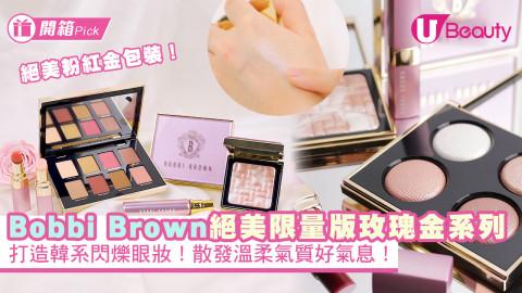 Bobbi Brown絕美限量版玫瑰金系列!打造韓系閃爍眼妝!散發溫柔氣質好氣息!