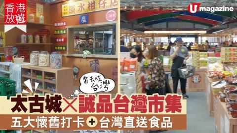 【香港放遊】太古城x誠品台灣市集 五大懷舊打卡場景