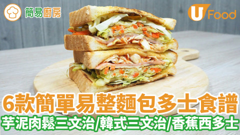 6款簡單易整麵包多士食譜推介 芋泥肉鬆三文治/牛油果流心蛋多士/韓式三文治/香蕉西多士