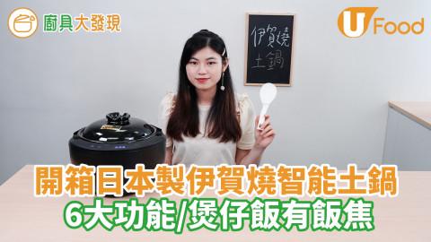 電飯煲推薦!日本製伊賀燒土陶瓷智能鍋 6大功能/煲仔飯驚喜有飯焦(內附煲仔飯食譜)