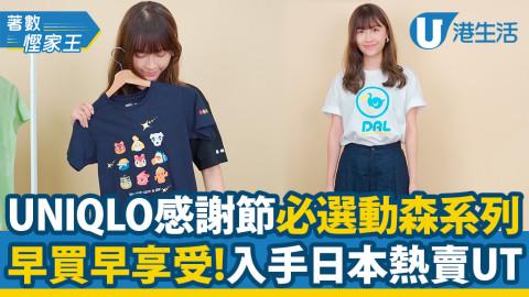 UNIQLO全新《集合啦!動物森友會》系列5月28日登場!早買早享受 入手日本熱賣動森UT