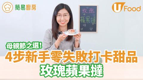 母親節甜品!4步新手零失敗打卡甜品食譜  玫瑰蘋果撻