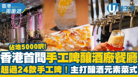 【西環美食】香港首間手工啤釀酒廠餐廳 佔地5000呎!超過24款手工啤/雞尾酒!主打釀酒元素菜式