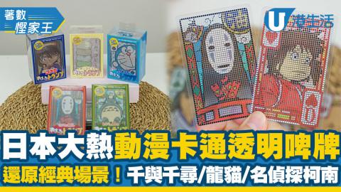 【網購日本直送】日本大熱動漫卡通透明啤牌 還原經典場景!千與千尋/龍貓/名偵探柯南/角落生物