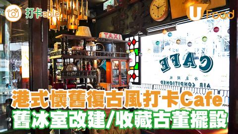 【香港Cafe推介 2021】土瓜灣港式懷舊復古風Cafe「呼吸星球」 舊式冰室改建/歷史古玩擺設 打卡一流!
