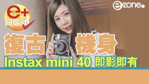復古機身無得輸 實測 Fujifilm Instax Mini 40 即影即有