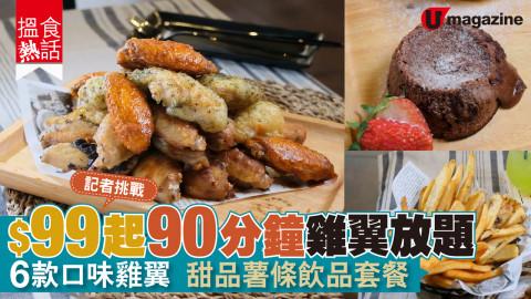 【搵食熱話】記者實測!$99 起暴食 90 分鐘雞翼放題