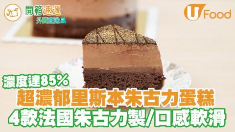 濃度達85%!試食網店招牌里斯本朱古力蛋糕 用4款法國名牌朱古力製造/口感超Creamy