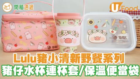 【Lulu豬香港 | Lulu豬哪裡買】罐頭Lulu豬野餐系列 X 置富Malls 可愛Lulu豬隨行水杯連杯套/保溫便當袋