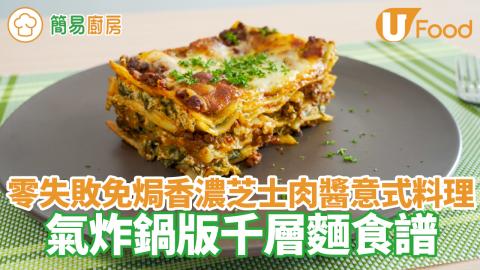 零失敗免焗香濃芝士肉醬意式料理 氣炸鍋版千層麵食譜
