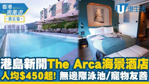 【黃竹坑好去處】港島新開The Arca海景酒店 人均$450起!無邊際天台泳池/寵物友善