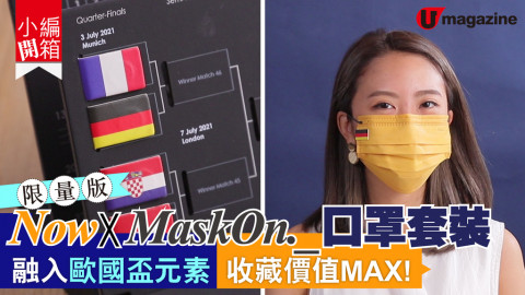 【小編開箱】Now X MaskOn._口罩套裝 融入歐國盃元素 收藏價值MAX!