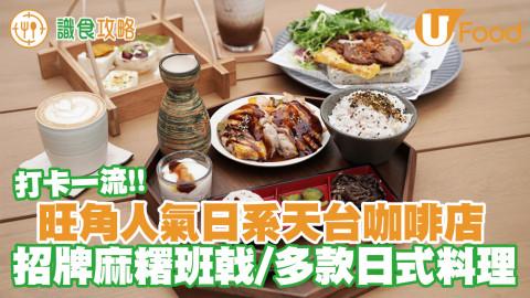 旺角日系天台咖啡店「蟲二」 招牌海鹽芝士醬麻糬班戟/Hershey西多/多款日式料理