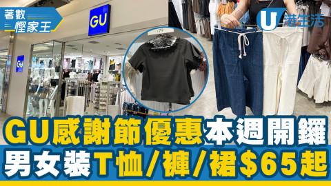 【減價優惠】GU感謝節優惠本週開鑼 熱賣男女裝T恤/褲/裙$65起