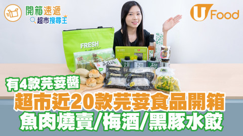 FRESH超市搜羅近20款芫荽食品!有齊芫荽燒賣/芫荽酒/芫荽醬/芫荽魚麵/芫荽水餃