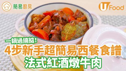 4步新手簡易高級西餐主菜食譜  法式紅酒燉牛肉