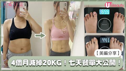 【美編分享】4個月減掉20kg!七天餐單大公開!結合168斷食、低碳飲食、HIIT訓練!
