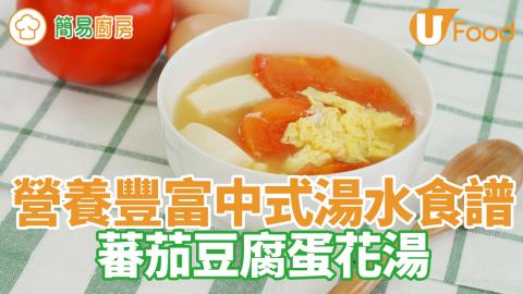 15分鐘快速完成!營養豐富中式湯水食譜 蕃茄豆腐蛋花湯