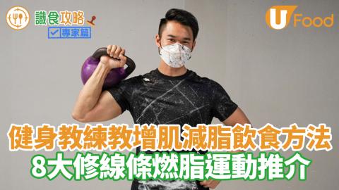 健身教練教增肌減脂飲食方法 附8大修線條燃脂運動推介