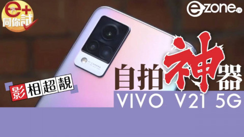【e+同你試】實測自拍神器 VIVO V21 5G