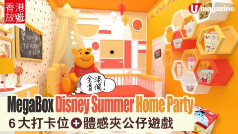 MegaBox「Disney Summer Home Party」展覽