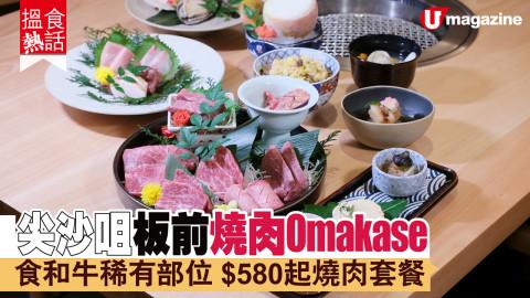 【搵食熱話】尖沙咀日式燒肉 Omakase 店  食和牛稀有部位 專人燒肉服務