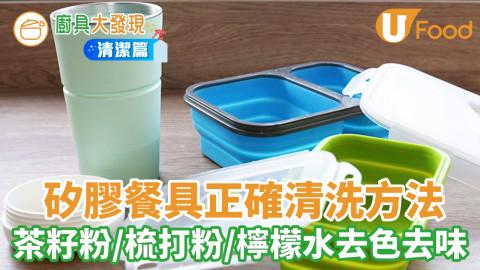 使用不當會釋放有害揮發性有機化合物! 一文教你認清矽膠餐具選擇/正確清洗方法