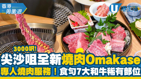 【尖沙咀美食】尖沙咀全新燒肉Omakase 3000呎 專人燒肉服務!食勻7大和牛稀有部位