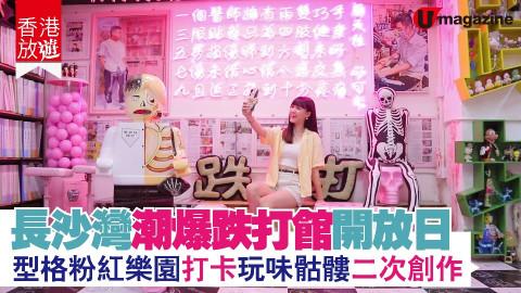 【香港放遊】長沙灣潮爆跌打館開放日 型格粉紅樂園打卡、玩味骷髏二次創作
